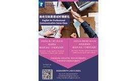 宁诺商务英语课程