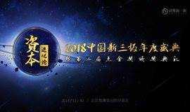 中国新三板年度盛典暨第二届点金奖颁奖典礼