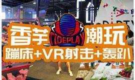 周六去哪?香芋潮玩|网红蹦床+VR射击+交友趴 疯狂来袭!
