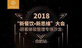 """2018点评微生活""""新餐饮·新思维""""大会  顾客体验管理专场沙龙  合肥站"""