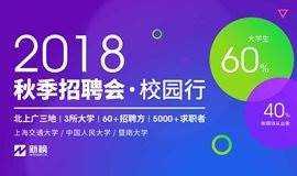 2018 秋季新媒体招聘会·校园行-上海站