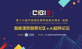 2018年第十九届中国国际建筑智能化峰会——成都站