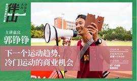 重庆分享会:郭铮铮—小众运动的商业机会