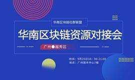 第四期华南区块链资源对接会
