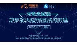 钉钉助力零售行业数字化转型 DING沙龙上海区