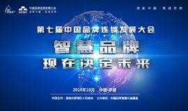 第七届中国品牌连锁发展大会