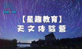 【十月特惠】「星趣天文夏令营」东滩湿地公园扎营观星 星空寻宝大挑战