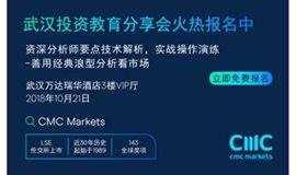 技术为先,服务至上 ---CMC Markets武汉投资教育分享会