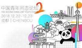 第二届中国青年同志论坛 [全日程/主题公布]