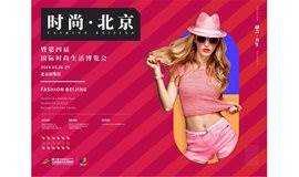 时尚·北京暨第四届国际时尚生活博览会
