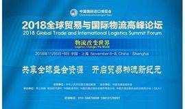 2018全球贸易与国际物流高峰论坛