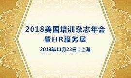 2018美国培训杂志年会暨HR服务展