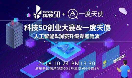 科技50创业大赛&一度天使|人工智能&消费升级专题路演