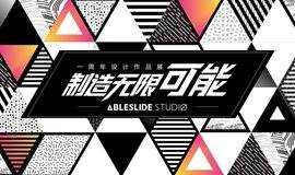 【制造无限可能】首场PPT设计作品展——暨AbleSlide周年庆