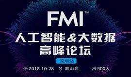 大数据&人工智能_2018FMI高峰论坛—深圳