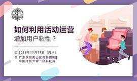 """活动行""""聚星""""VOL.33深圳站——如何利用活动运营增加用户粘性?"""