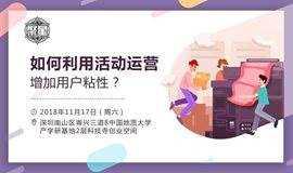 """在线快3平台-大发快3返点""""聚星""""VOL.33深圳站——如何利用活动运营增加用户粘性?"""