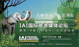 一场在动物王国里召开的峰会——IAI国际旅游媒体高峰论坛