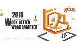 2018 GCUC全球联合办公峰会·青岛站
