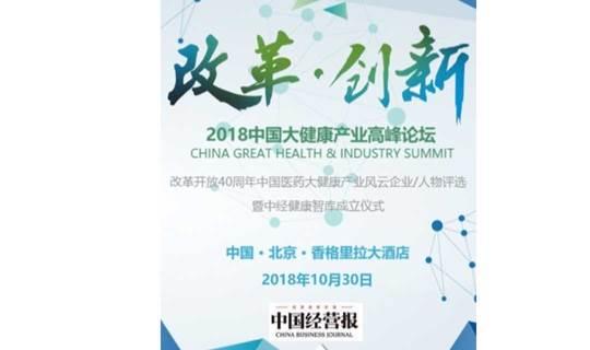 """""""改革 创新"""" 2018中国大健康产业高峰论坛"""