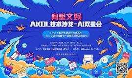 阿里文娱AKOL技术沙龙——AI双星会
