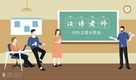 教外国人中文行业讲堂,带你了解国际汉语教师的职业