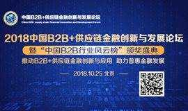 2018中国B2B+供应链金融 创新与发展论坛