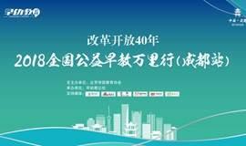 改革开放40年—2018全国公益早教万里行(成都站)即将拉开序幕!