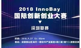 2018InnoBay深圳赛区开赛啦!千万资本邀您来战!