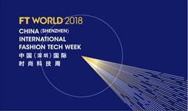 FT WORLD 2018中国(深圳)国际时尚科技周