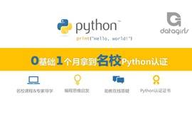 【Python入门】课程导学 | 0基础4周拿到名校Python入门认证