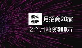 《月招商20家,2个月融资500万的模式创新落地之路》沙龙活动