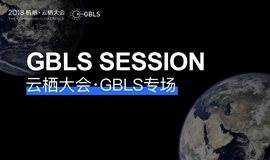 云栖大会·GBLS专场