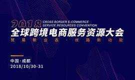 2018全球跨境电商服务资源大会