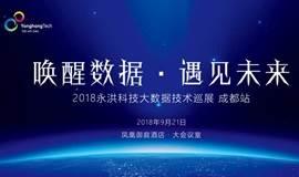 唤醒数据 · 遇见未来 ——2018 永洪科技大数据技术峰会  (成都站)