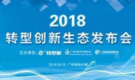 2018转型创新生态发布会