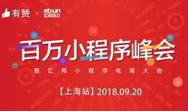 有赞百万小程序峰会上海站