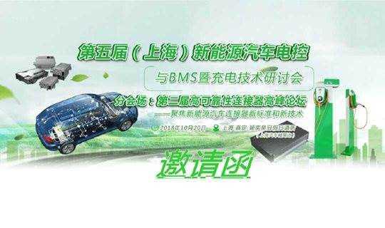 第五届(上海)新能源汽车电控与BMS暨充电技术研讨会