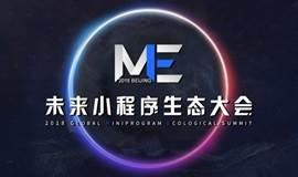 无界生态 · 商业未来  2018中国小程序生态峰会
