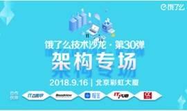 【架构专场】9月16日北京|饿了么技术沙龙・第30弹