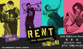 杭州 百老汇音乐剧 RENT 吉屋出租 Live Show 观影会