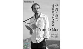 【诗歌来到美术馆第五十三期】伊冯·勒芒诗歌朗读交流会
