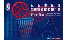 11.11趣活节丨NBA冠军主题展