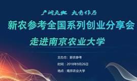新农参考全国系列创业分享会—走进南京农业大学