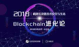 Blockchain·进化论全国行(长沙站)-构建区块链技术安全与生态