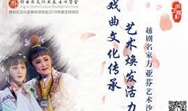 """招募丨方亚芬:""""戏曲文化传承,艺术焕发活力""""越剧艺术沙龙"""