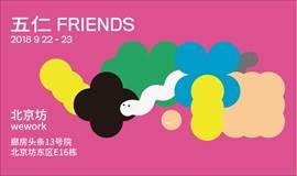 五仁FRIENDS!文化艺术节--吾之日常 · 北京国际设计周