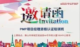 9月22日佛山PMP项目经理资格认证体验课——PMBOK知识体系串讲(限额5名)