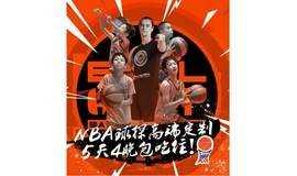 五星体育运动 国庆封闭篮球特训营