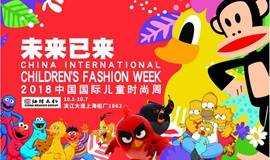 2018中国国际儿童时尚周开幕秀-2019红纺文化春夏童装作品发布